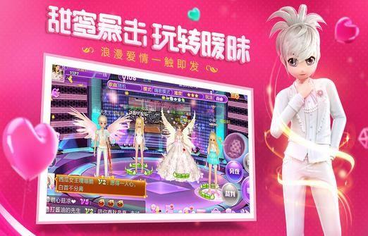 劲舞团佳缘版手游ios官方最新版下载图片4