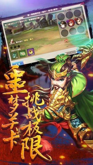 无双吕布风云志手游官方下载正式版图片4