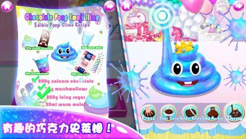 独角兽美味史莱姆游戏官方网站下载安卓版图片2