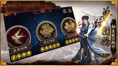 三国战争之逐鹿中原手游官方版下载图片4