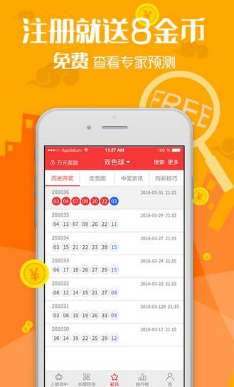 香港王中王论坛资枓挂牌香港正版资料大全app免费下载图片2