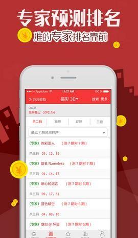 香港王中王论坛资枓挂牌香港正版资料大全app免费下载图片1