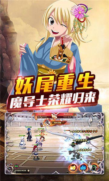 妖尾2魔灵兵团BT手游满v变态版下载图片4