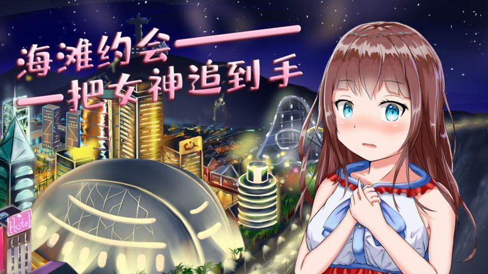 模拟追女友派对游戏官方正式版下载图片2