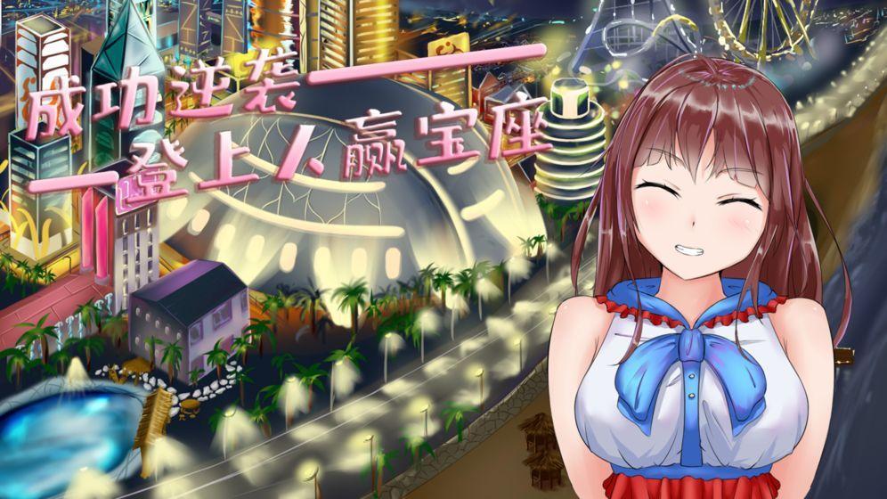 模拟追女友派对游戏官方正式版下载图片1