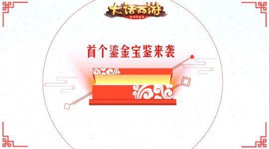 大话西游手游鎏金宝鉴2019怎么买?鎏金宝鉴购买流程图片1