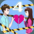 拆散情侣大作战4游戏所有攻略完整版下载 1.0