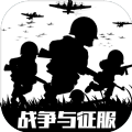 战争与征服官网版