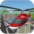 直升机城市交通最新版