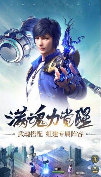 幻灵斗罗手游官方网站下载最新版图片2
