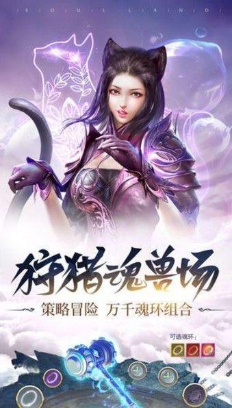 幻灵斗罗手游官方网站下载最新版图片3