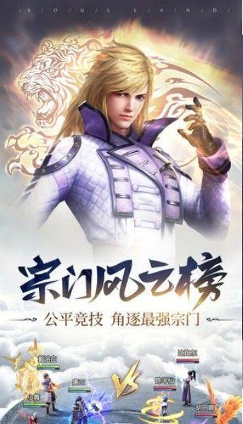 幻灵斗罗手游官方网站下载最新版图片1