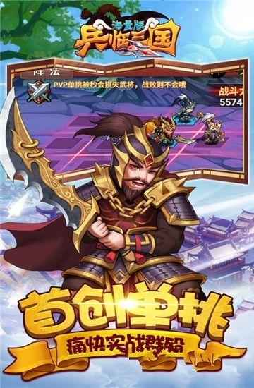 兵临三国海量版手游图5