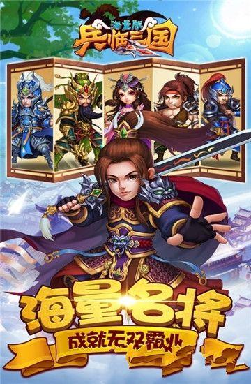 兵临三国海量版手游图2