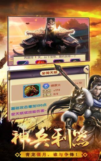 三国逍遥录手游官方最新版图片3