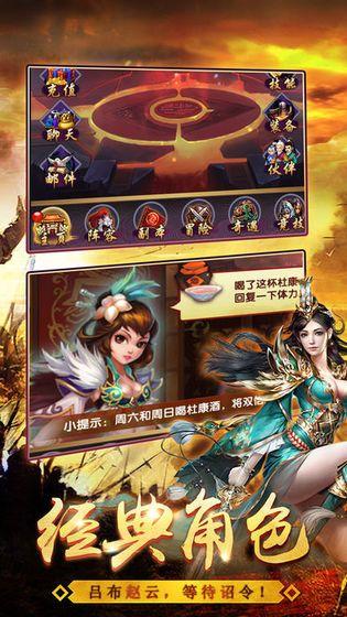三国逍遥录手游官方最新版图片1