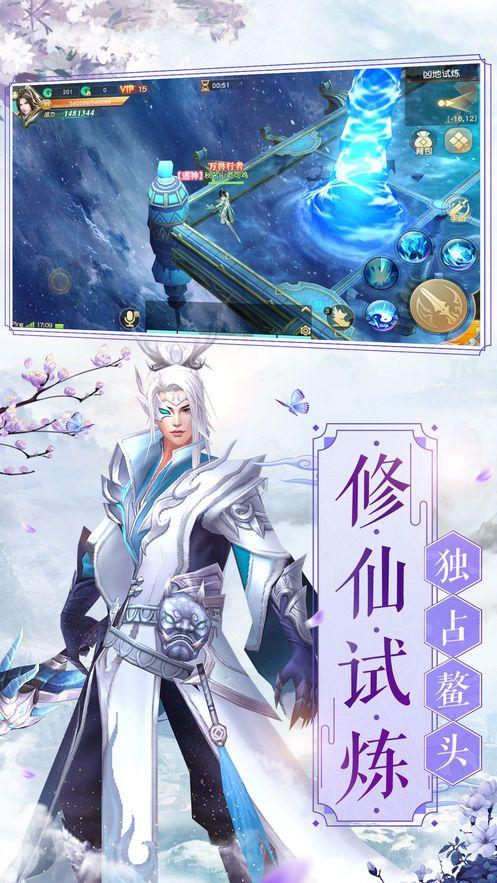 剑道乱仙手游安卓官网版下载图片1