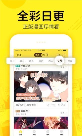 咔咔漫画APP仲夏版VIP免费下载图片4
