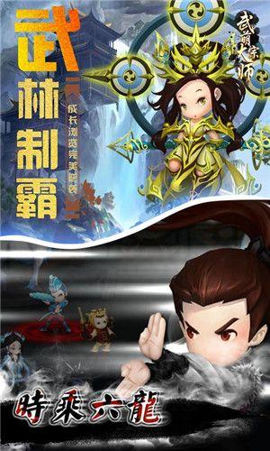 武萌太宗师变态版图1