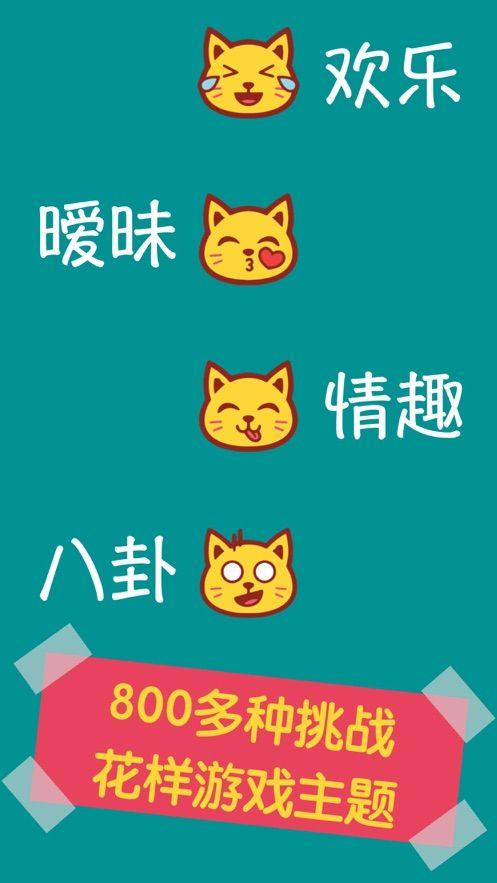 内涵猫聚会游戏APP下载安装图片2
