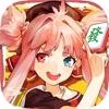 姫麻雀手机游戏官方版下载 v1.0