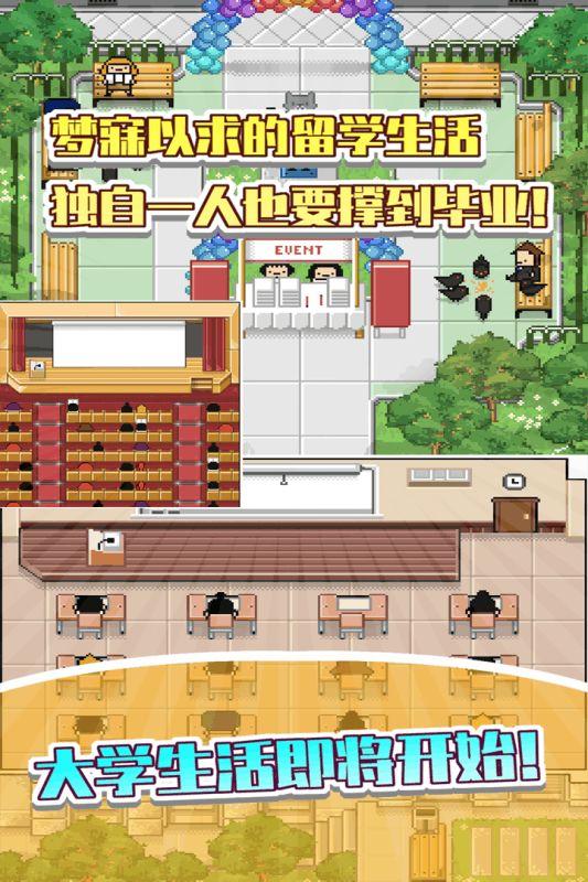 五魁首我的留学生活游戏官方正式版下载图片1