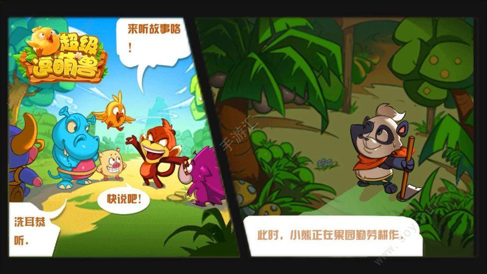 超级逗萌兽游戏官方版在图片1