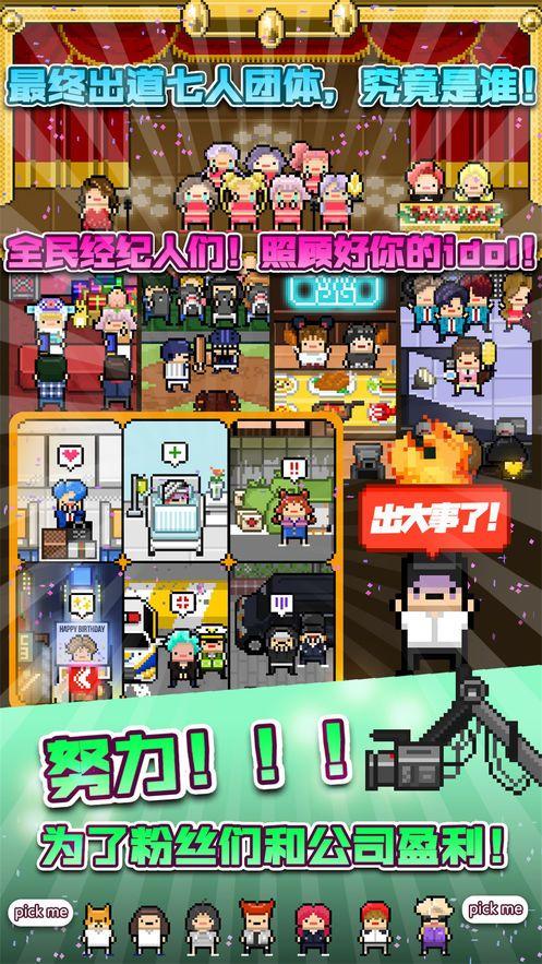 偶像养成记手游官方网站下载正式版图片2