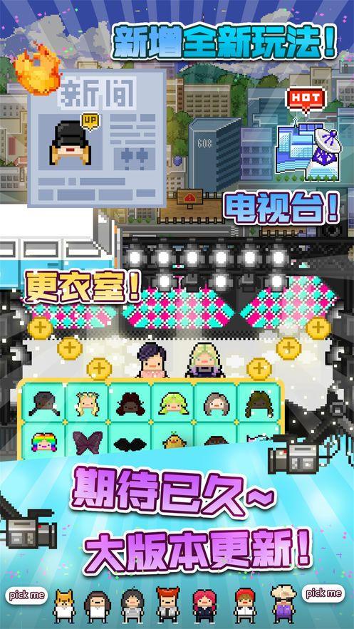 偶像养成记手游官方网站下载正式版图片4