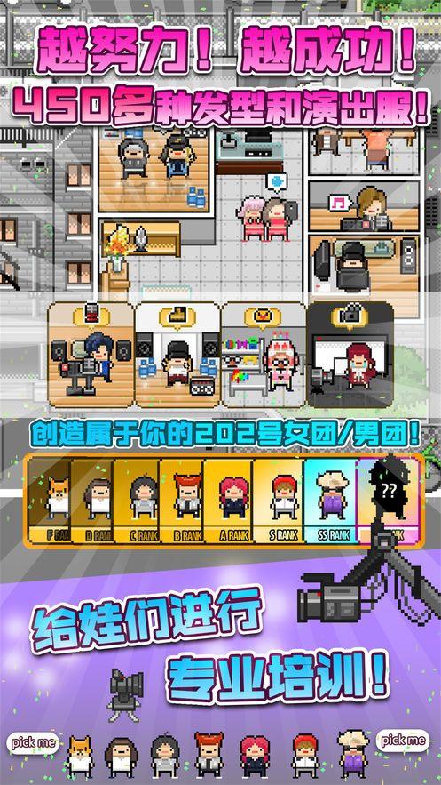 偶像养成记手游官方网站下载正式版图6:
