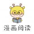 千千结漫画APP