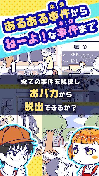 逃脱游戏笨蛋解谜游戏手机版下载图片1