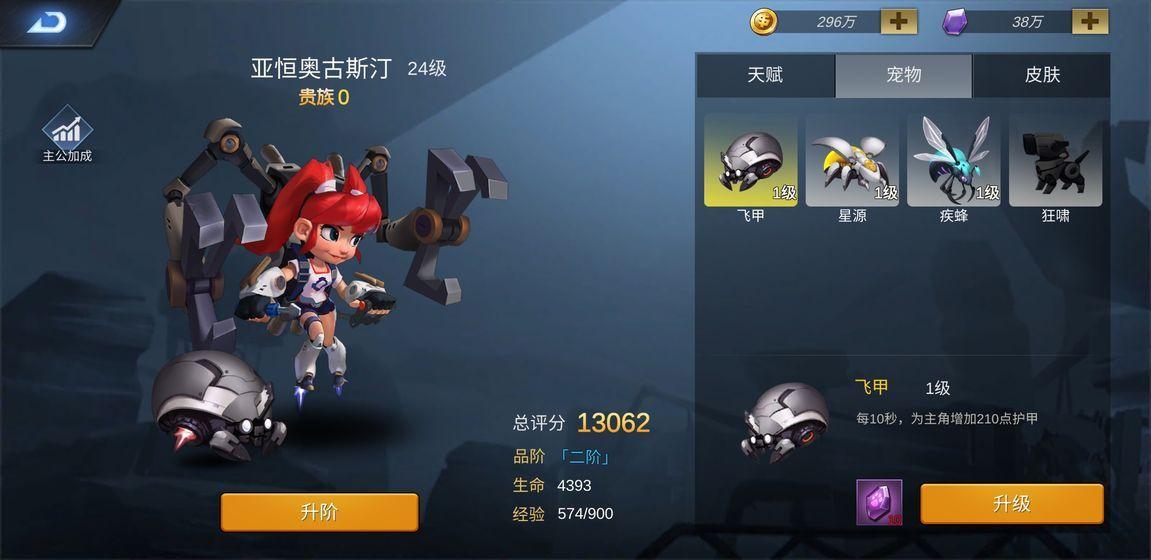 绝地黎明正版手游官方网站下载图片3