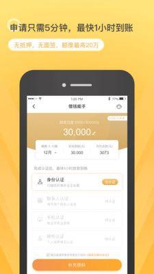 多金多彩贷款app官方版口子图片3