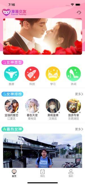 漫漫交友APP安卓手机版下载图片3