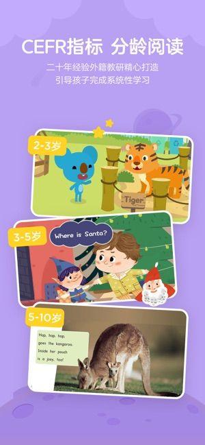 小狐英语绘本APP官方手机版下载图片3