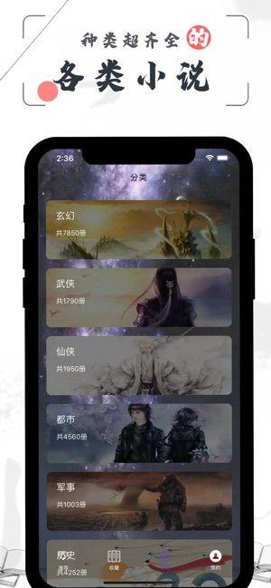 苍岚读书APP官方手机版下载图片3