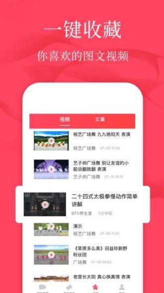 初学广场舞基本步视频教学APP手机版下载图片3