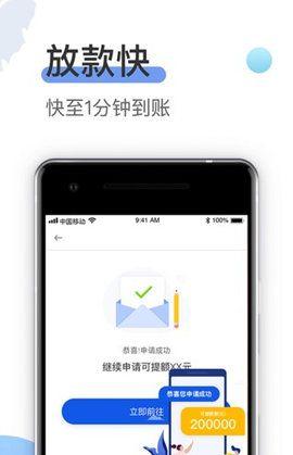 小黑鲨app贷款苹果入口地址图片2