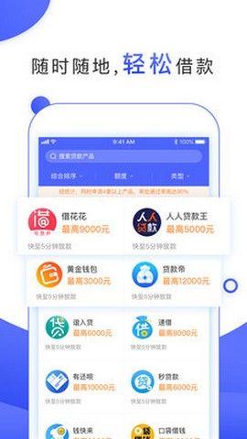小黑鲨app贷款苹果入口地址图片4