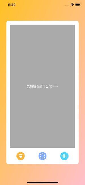 悠米儿童英语APP官方版下载图片3