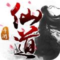 仙道天国官网版