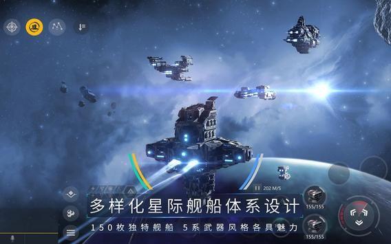第二银河官方网站下载正式版游戏安装图4: