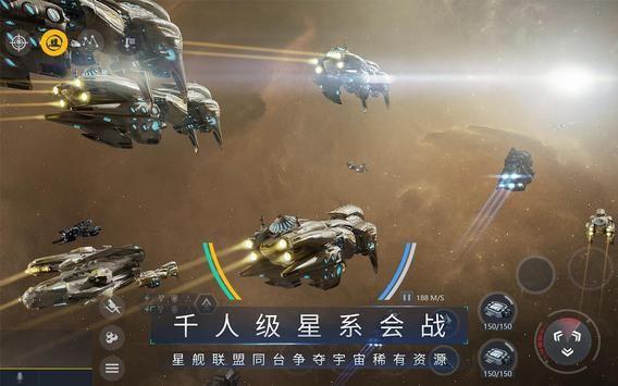 第二银河官方网站下载正式版游戏安装图2: