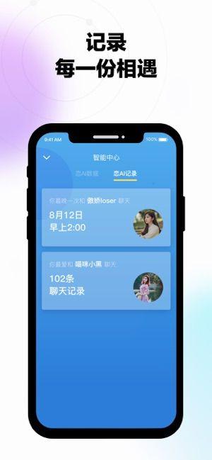 玩巴社交APP官方安卓版下载图片1