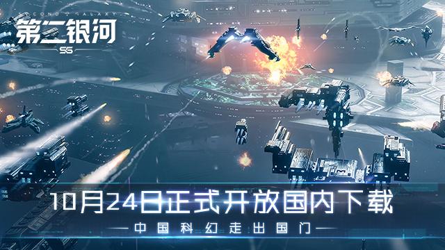 10月24日正式开放国内下载《第二银河》中国科幻走出国门![多图]