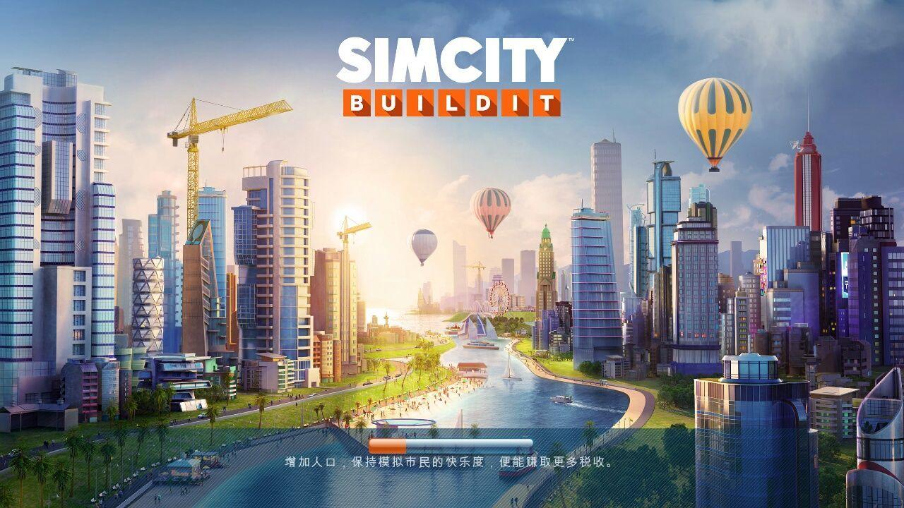 模拟城市建设无限金币修改版游戏下载图4: