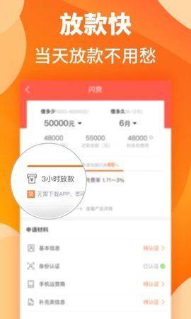 白日花贷款APP官方手机版下载图片1