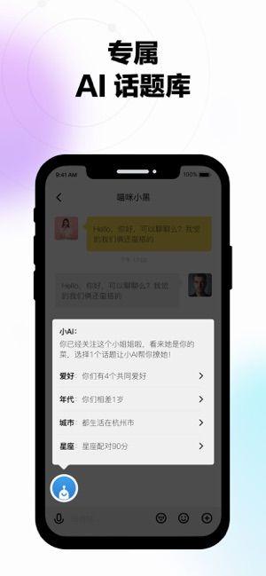玩巴社交APP官方安卓版下载图片3