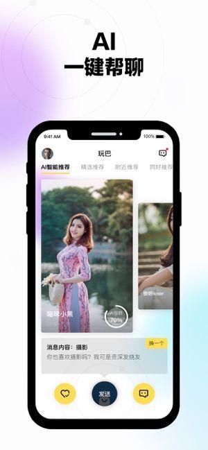 玩巴社交APP官方安卓版下载图片4